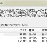 Windows7でプロファイルの移行-Windows転送ツール