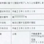 自分で不動産登記 (1)地目変更登記
