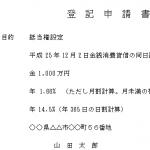 自分で不動産登記 (6)抵当権設定登記