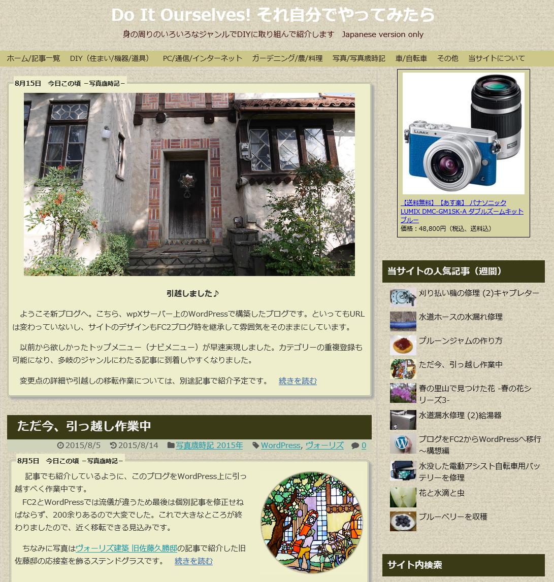 新サイトの表示