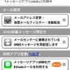 au iPhone5のメール