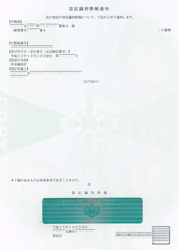 登記識別情報通知書