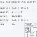 自分で不動産登記 (2)建物表題登記