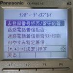 固定電話にかかってくる迷惑電話への対処法
