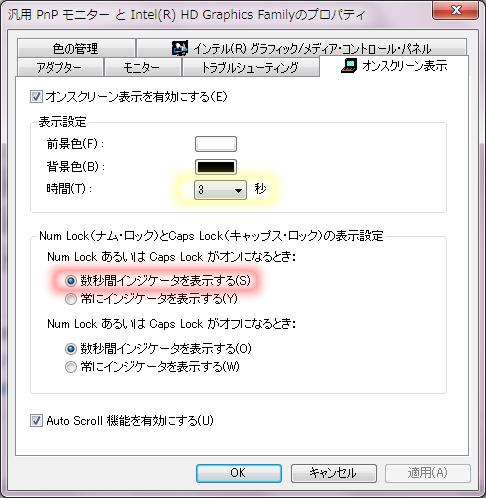 オンスクリーン表示の設定画面2