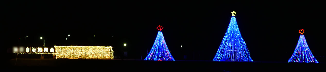 クリスマスイルミ2015自治会