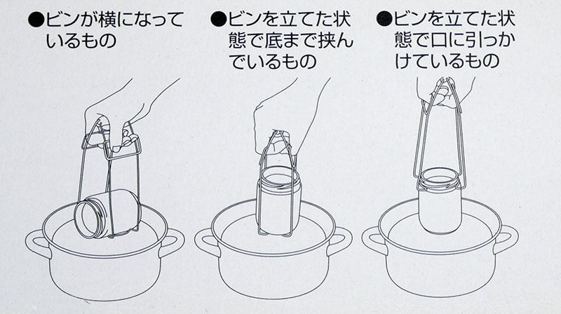 トングの使い方
