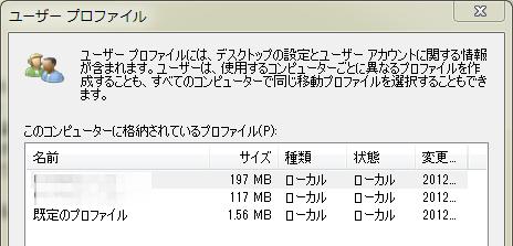 ユーザープロファイル部分