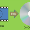 DVDディスクにフルHD動画を記録する~AVCHD方式を試す