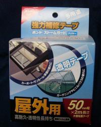 透明屋外用補修テープ