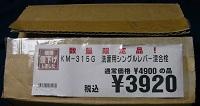KM-315G 外箱