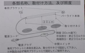 N-LED925取り付け説明
