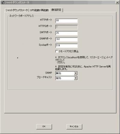 ネットワーク通信ポート設定