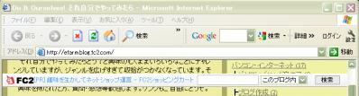 Ie6の検索バー