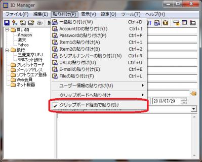 IDManager_クリップボード経由