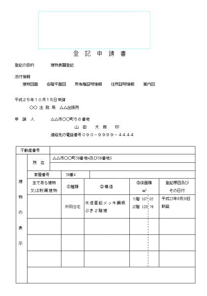 建物表題登記申請書