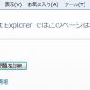 IEで特定のページが表示されない不具合
