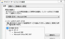 IME追加後(部分)