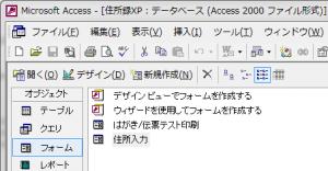 Windows7にインストールaccessXP