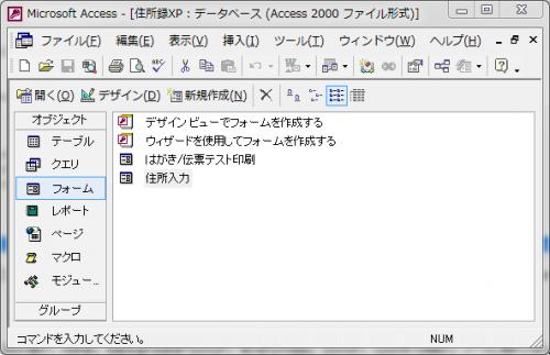 Windows7にaccess