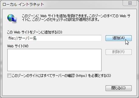 イントラネットセキュリティ設定3