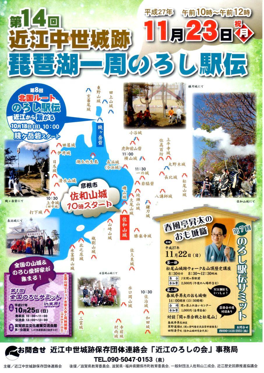 2015年第14回近江中世城郭琵琶湖一周のろし駅伝