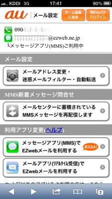 新メール設定画面