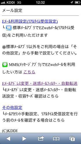 メール設定画面2