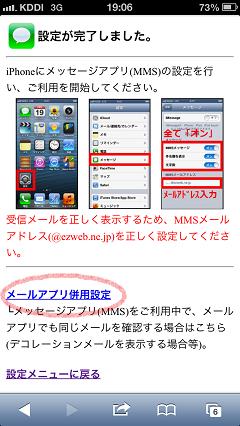 メールアプリ併用設定