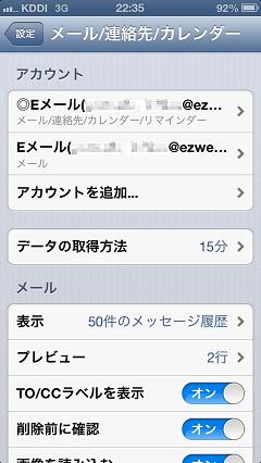 メール/連絡先/カレンダー設定2