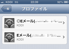 2個のプロファイル2