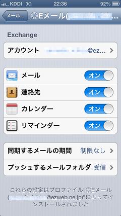 ◎Eメール設定2