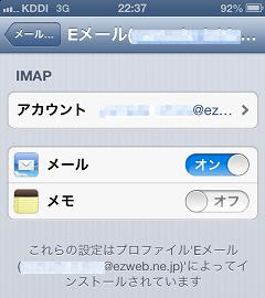 Eメール設定2