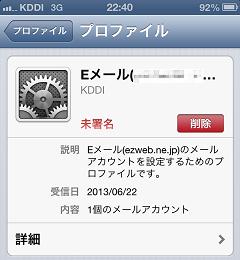 プロファイルEメール2