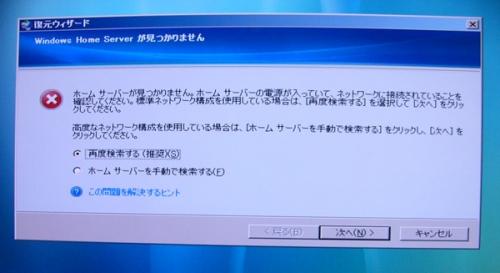 Windows Home Serverが見つかりません