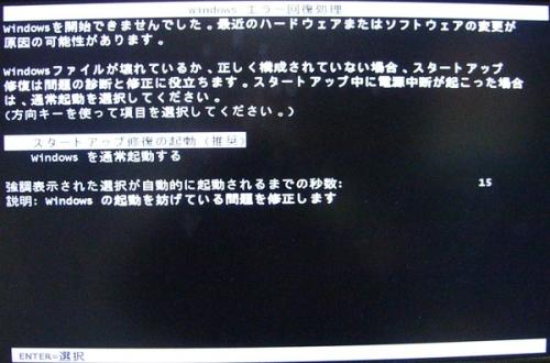 Windowsエラー回復処理画面