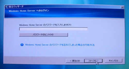 Windows Home Serverへのログオン
