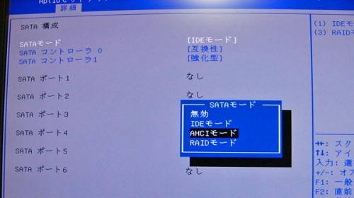 SATA構成 IDE