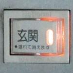 玄関照明のスイッチを30秒遅れて消えるスイッチに交換