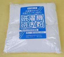 洗濯機洗い粉