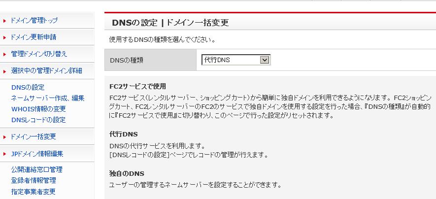 DNSの設定_代行DNSを選択