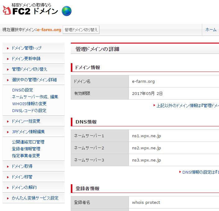 FC2ドメインの管理画面