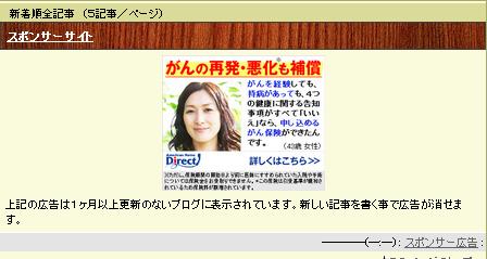 FC2一ヶ月更新無し時の広告s