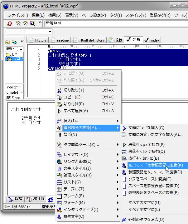 HTML_Project2による変換