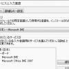 MS Office IME2007からMS IMEに戻す