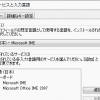 MS Office IME2007からMS IMEに戻す