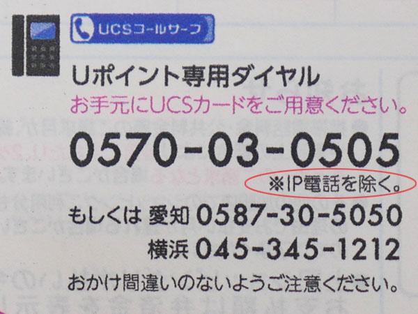 ナビダイヤルの番号に「IP電話を除く」の表示