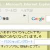 [FC2ブログ] InternetExplorer6での表示不具合を改善する
