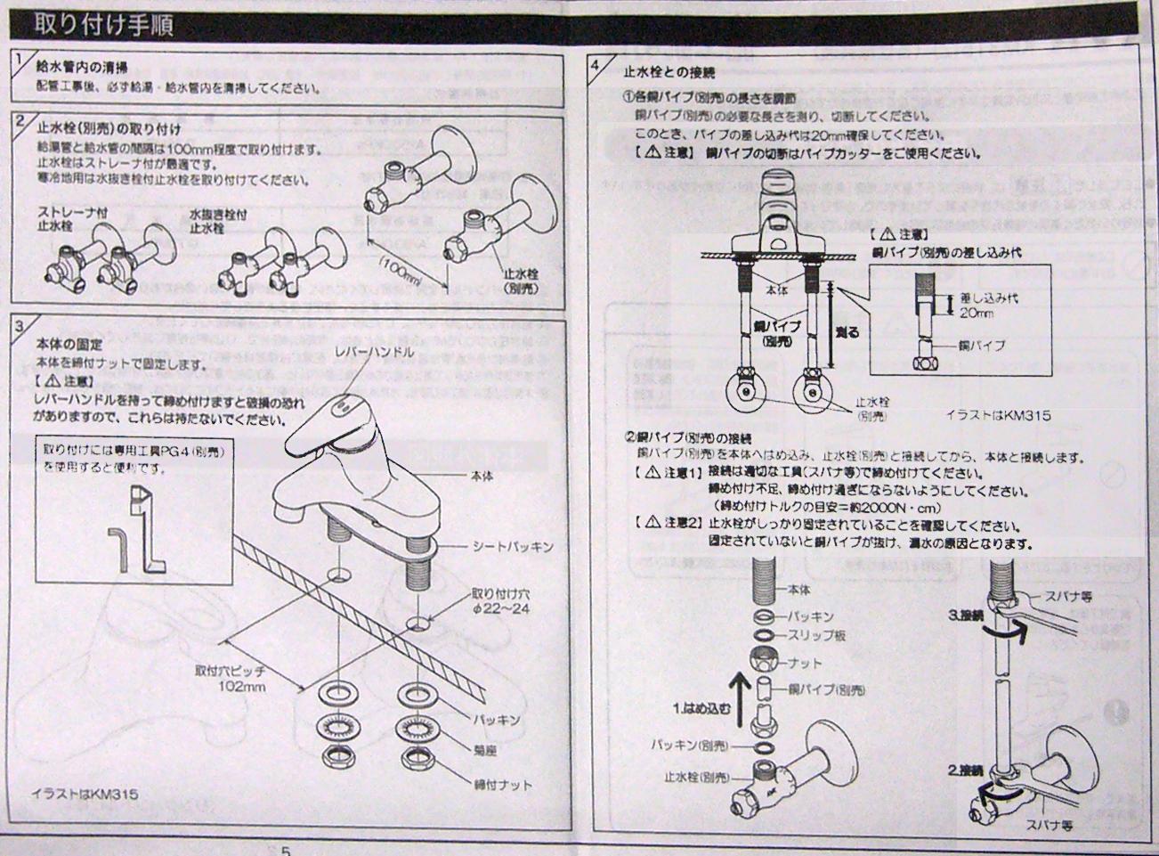 KM-315G 取り付け説明書