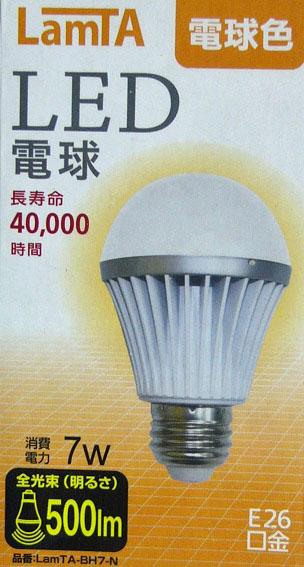 LED電球LamTA-BH7-N2